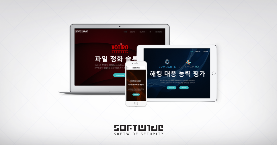 소프트와이드시큐리티, 공식 홈페이지 리뉴얼 오픈