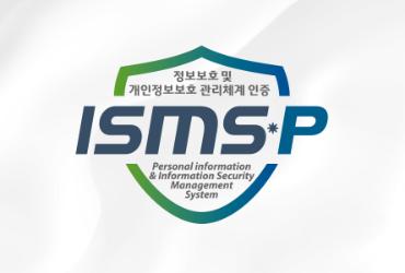 ISMS-P 인증 취득 보증