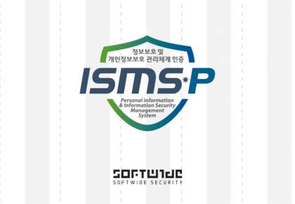ISMS-P, 정보보호 및 개인정보 관리체계 인증기준 주요 변경사항 및 인증심사 신청방법