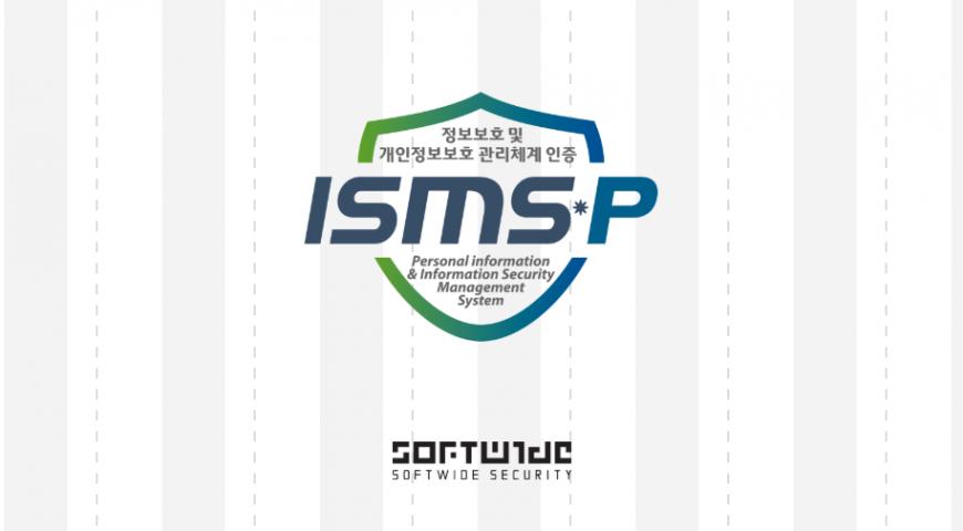 정보보호 및 개인정보보호 관리체계(ISMS-P) 인증기준 안내 – 1. 관리체계 수립 및 운영