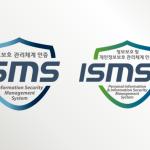정보보호관리체계 ISMS, ISMS-P 인증 제도 개선 추진