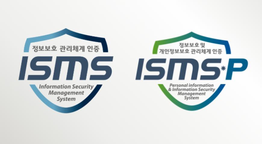 특금법 시행에 따른 ISMS 의무 대상 – 가상자산사업자의 금융정보분석원(FIU) 신고 절차 및 방법(매뉴얼)