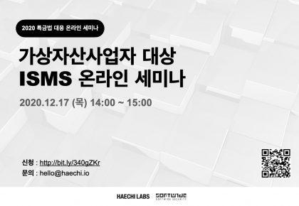 소프트와이드시큐리티, 해치랩스와 12월 17일 가상자산사업자 대상 ISMS 인증 대비 웨비나 개최
